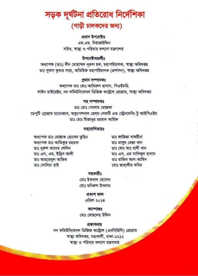 essay on road accident in bangladesh