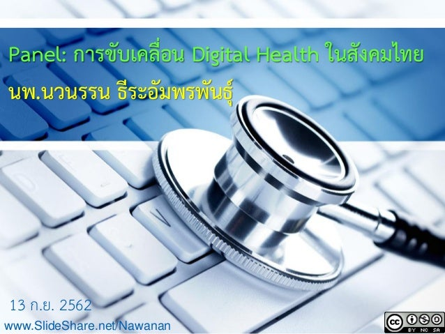 Panel: การขับเคลื่อน Digital Health ในสังคมไทย นพ.นวนรรน ธีระอัมพรพันธุ์ 13 ก.ย. 2562 www.SlideShare.net/Nawanan