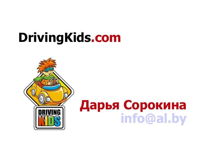 DrivingKids .com Дарья Сорокина [email_address]