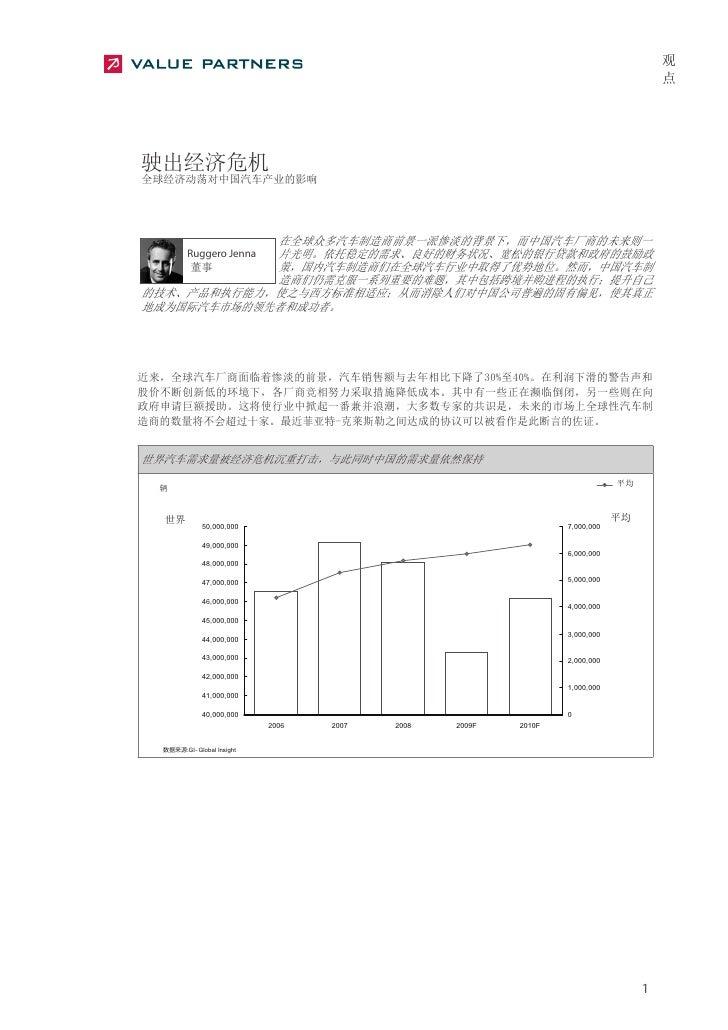 观                                                                                        点     驶出经济危机 全球经济动荡对中国汽车产业的影响    ...