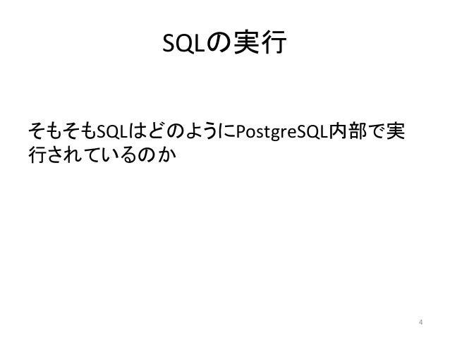 SQLの実行  そもそもSQLはどのようにPostgreSQL内部で実  行されているのか  4