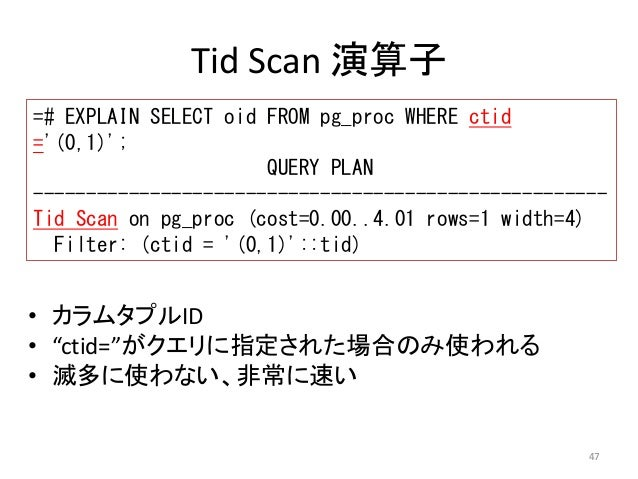 ------------------------------------------------------  Tid Scan on pg_proc (cost=0.00..4.01 rows=1 width=4)  47  Tid Scan...