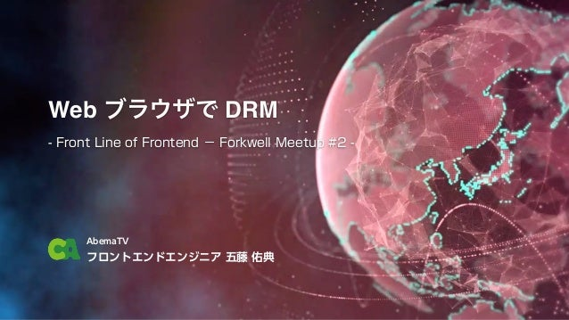 Web DRM