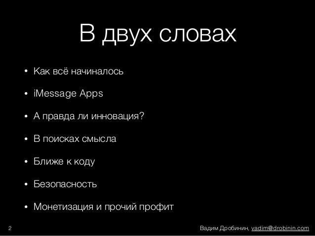Вадим Дробинин (Vadim Drobinin) —iMessage Apps: от стикеров до банковских приложений за 30 минут Slide 2