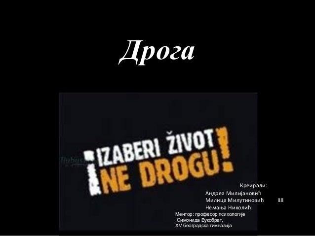 Дрога                         Креирали:              Андреа Милијановић              Милица Милутиновић     II8           ...