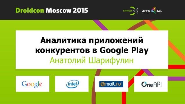 Аналитика приложений конкурентов в Google Play Анатолий Шарифулин