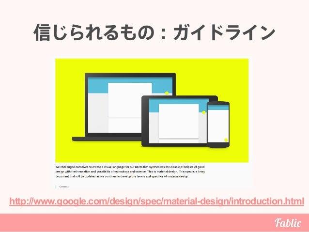 信じられるもの:ガイドライン http://www.google.com/design/spec/material-design/introduction.html