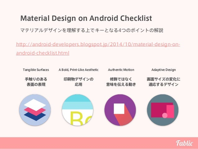 Material Design on Android Checklist マテリアルデザインを理解する上でキーとなる4つのポイントの解説 Tangible Surfaces A Bold, Print-Like Aesthetic Authen...