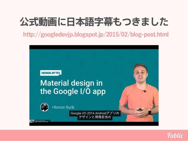 公式動画に日本語字幕もつきました http://googledevjp.blogspot.jp/2015/02/blog-post.html