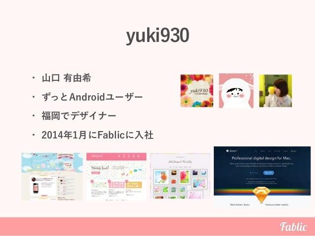 yuki930 • 山口 有由希 • ずっとAndroidユーザー • 福岡でデザイナー • 2014年1月にFablicに入社