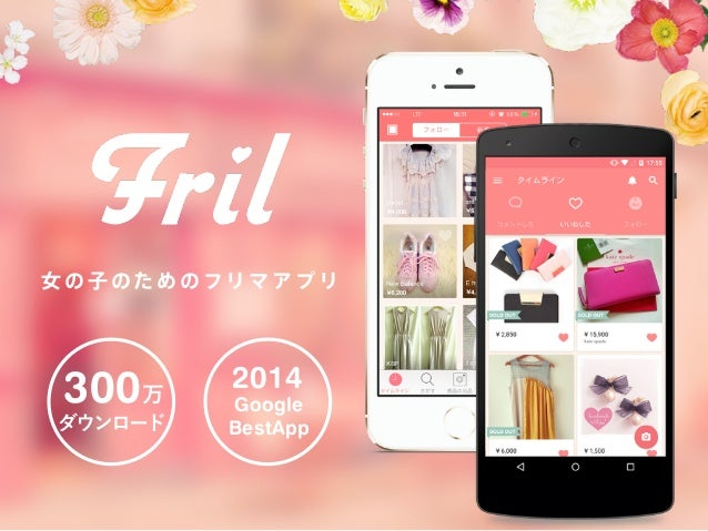 女の子のためのフリマアプリ 300万 ダウンロード 2014 Google BestApp