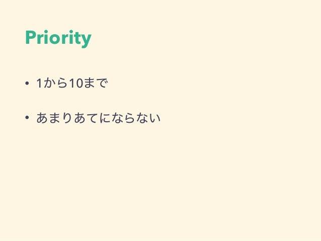 Priority • 1から10まで • あまりあてにならない