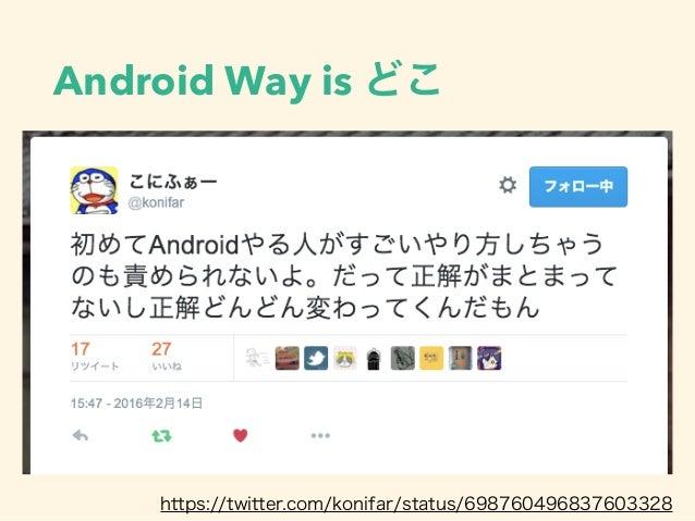 Android Way is どこ https://twitter.com/konifar/status/698760496837603328