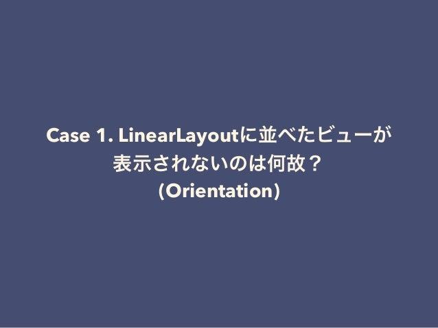 Case 1. LinearLayoutに並べたビューが 表示されないのは何故? (Orientation)