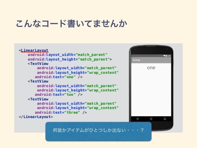 """こんなコード書いてませんか <LinearLayout android:layout_width=""""match_parent"""" android:layout_height=""""match_parent""""> <TextView androi..."""