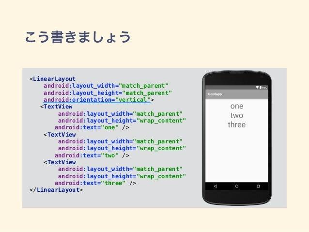 """こう書きましょう <LinearLayout android:layout_width=""""match_parent"""" android:layout_height=""""match_parent"""" android:orientation=""""ve..."""