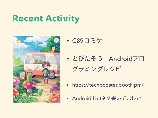 Recent Activity • C89コミケ • とびだそう!Androidプロ グラミングレシピ • https://techbooster.booth.pm/ • Android Lintネタ書いてました