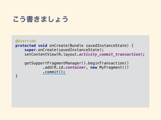 こう書きましょう @Override protected void onCreate(Bundle savedInstanceState) { super.onCreate(savedInstanceState); setContentV...