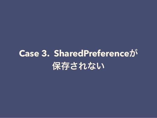 Case 3. SharedPreferenceが 保存されない