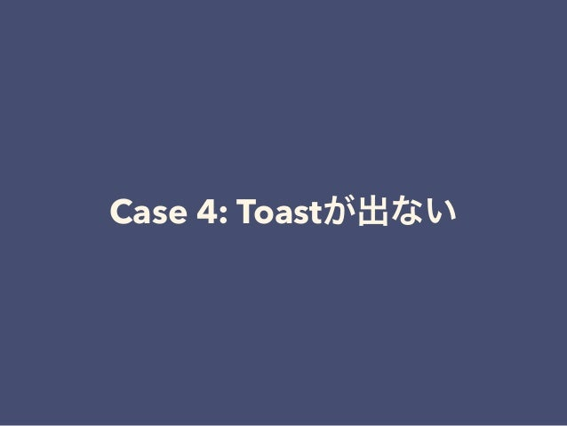 Case 4: Toastが出ない