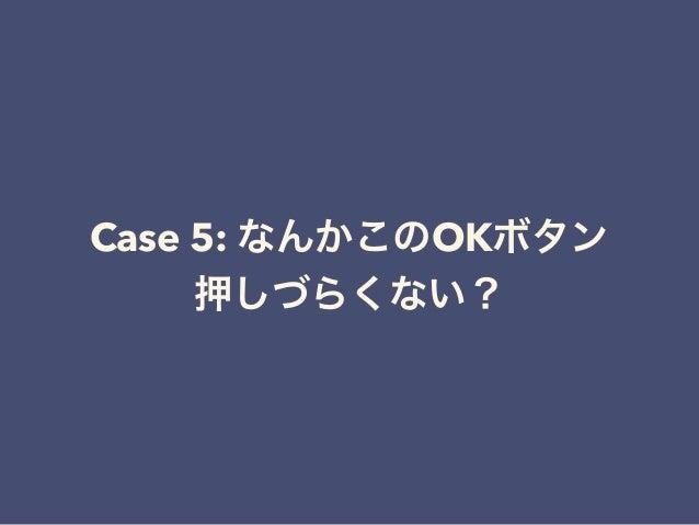 Case 5: なんかこのOKボタン 押しづらくない?