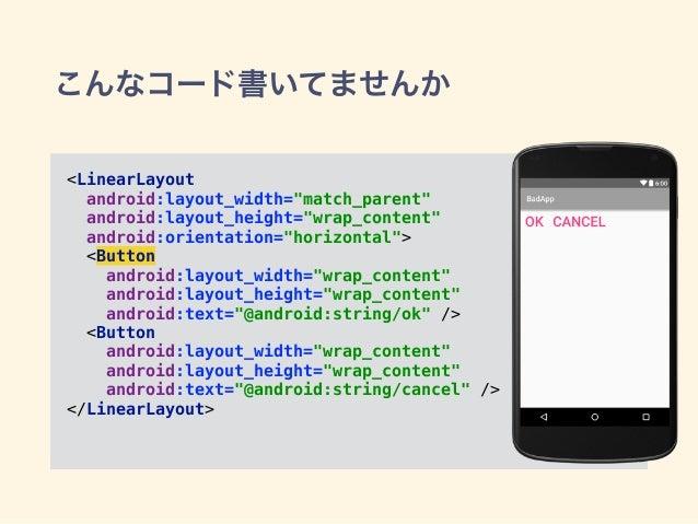 """こんなコード書いてませんか <LinearLayout android:layout_width=""""match_parent"""" android:layout_height=""""wrap_content"""" android:orientatio..."""