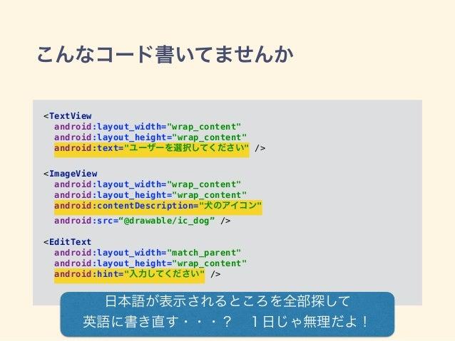 """こんなコード書いてませんか <TextView android:layout_width=""""wrap_content"""" android:layout_height=""""wrap_content"""" android:text=""""ユーザーを選択し..."""