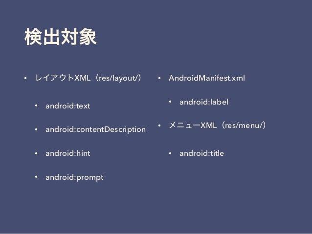検出対象 • レイアウトXML(res/layout/) • android:text • android:contentDescription • android:hint • android:prompt • AndroidManifest...