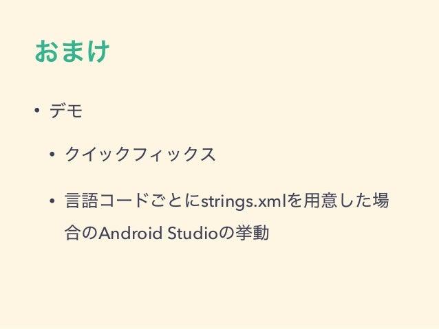 おまけ • デモ • クイックフィックス • 言語コードごとにstrings.xmlを用意した場 合のAndroid Studioの挙動