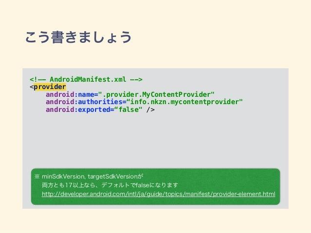 """こう書きましょう <!—- AndroidManifest.xml —-> <provider android:name="""".provider.MyContentProvider"""" android:authorities=""""info.nkz..."""