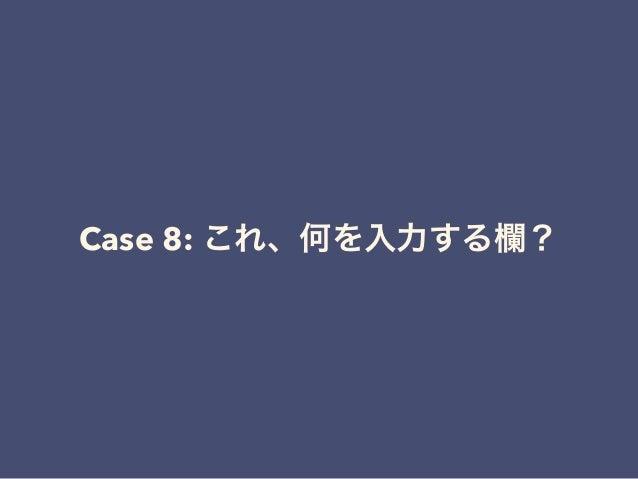 Case 8: これ、何を入力する欄?