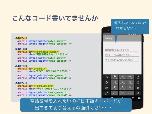 """こんなコード書いてませんか <EditText android:layout_width=""""match_parent"""" android:layout_height=""""wrap_content"""" />  <EditText androi..."""