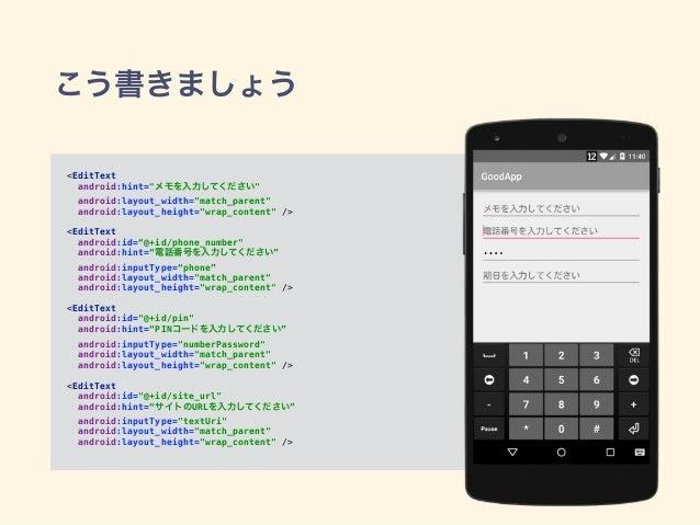 """こう書きましょう <EditText android:hint=""""メモを入力してください"""" android:layout_width=""""match_parent"""" android:layout_height=""""wrap_content"""" /..."""