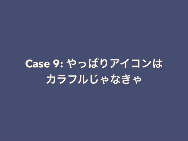 Case 9: やっぱりアイコンは カラフルじゃなきゃ