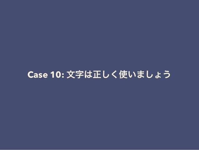 Case 10: 文字は正しく使いましょう