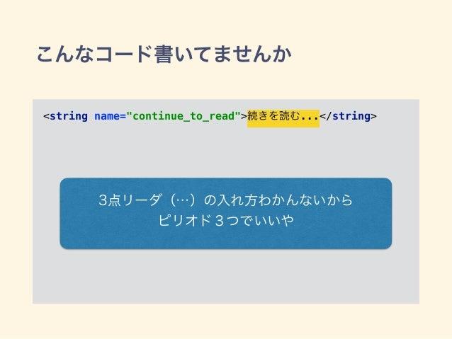 """こんなコード書いてませんか <string name=""""continue_to_read"""">続きを読む...</string> 3点リーダ(…)の入れ方わかんないから ピリオド3つでいいや"""