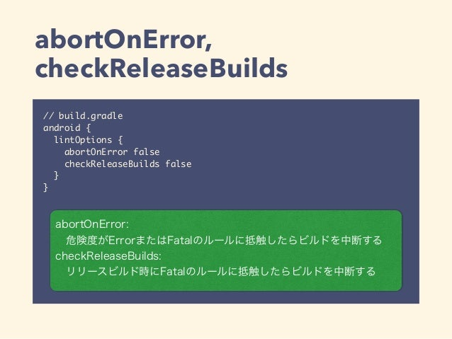abortOnError, checkReleaseBuilds // build.gradle android { lintOptions { abortOnError false checkReleaseBuilds false } } a...