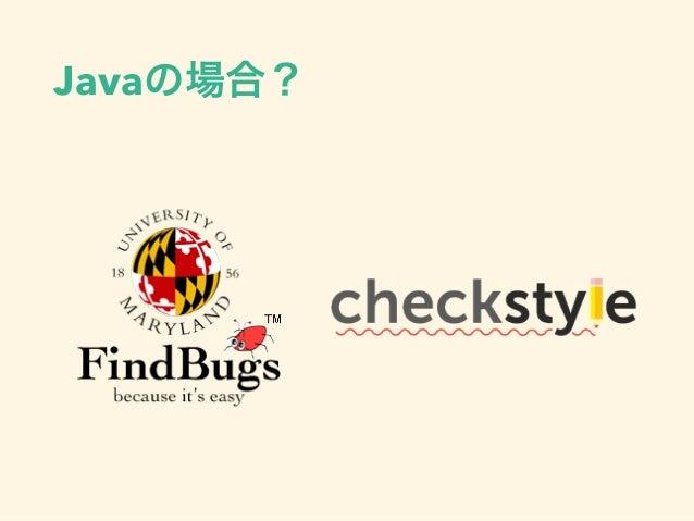 Javaの場合?