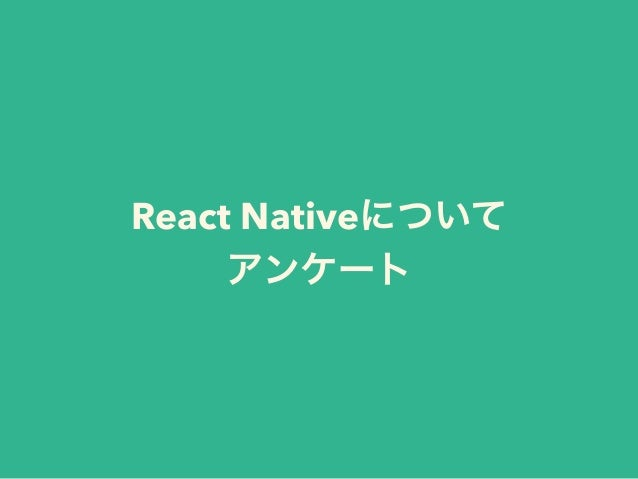 React Nativeはクロスプラットフォームモバイルアプリ開発の夢を見るか #DroidKaigi Slide 3