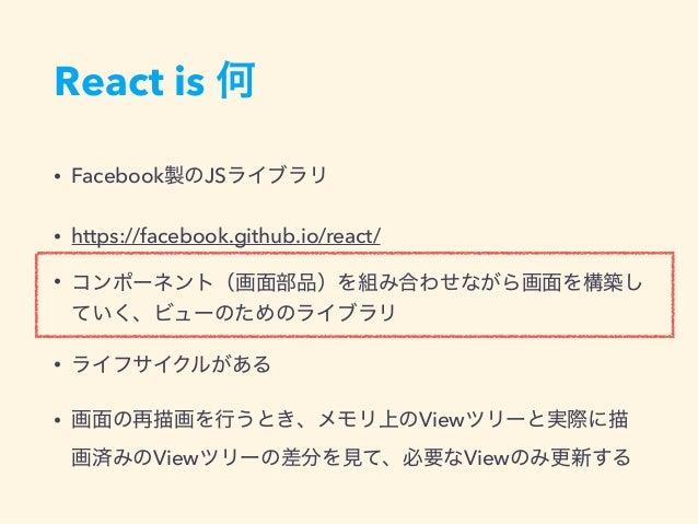 React Nativeはクロスプラットフォームモバイルアプリ開発の夢を