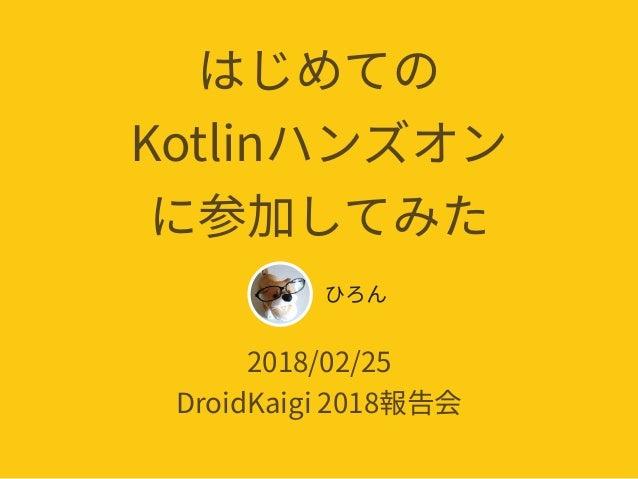 Kotlin  2018/02/25 DroidKaigi 2018