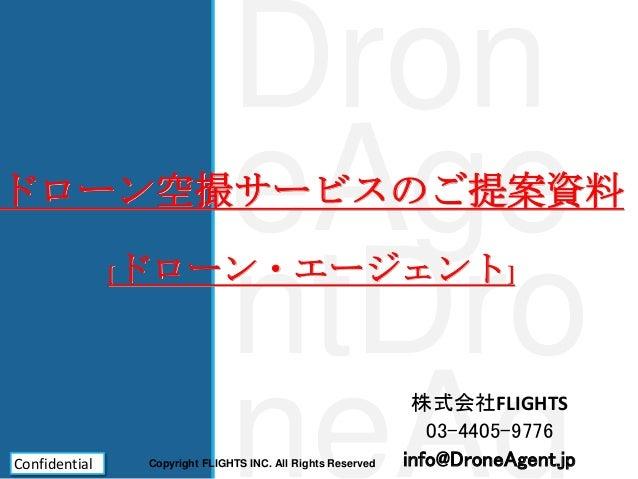 Dron eAge ntDro neAg ドローン空撮サービスのご提案資料 [ドローン・エージェント] 株式会社FLIGHTS 03-4405-9776 info@DroneAgent.jp1Confidential Copyright FLI...