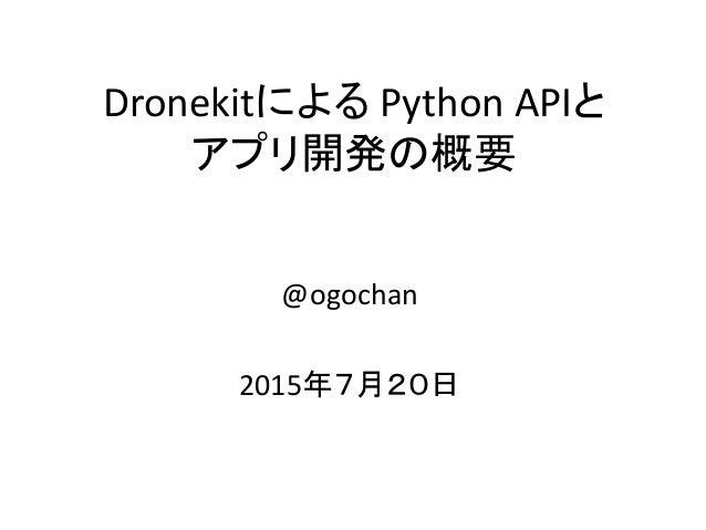 Dronekitによる Python APIと アプリ開発の概要 @ogochan 2015年7月20日
