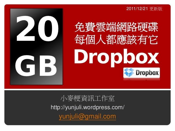 20                                 2011/12/21 更新版          免費雲端網路硬碟          每個人都應該有它         DropboxGB     小麥梗資訊工作室 http:...