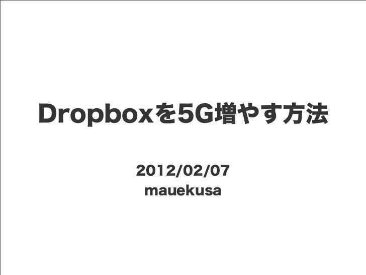 Dropboxを簡単に5G増やす方法