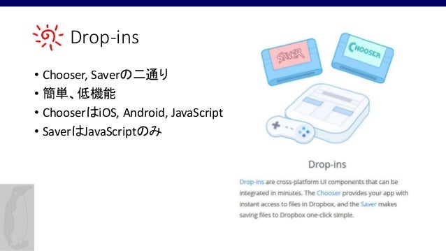 Dropbox APIさわってみた