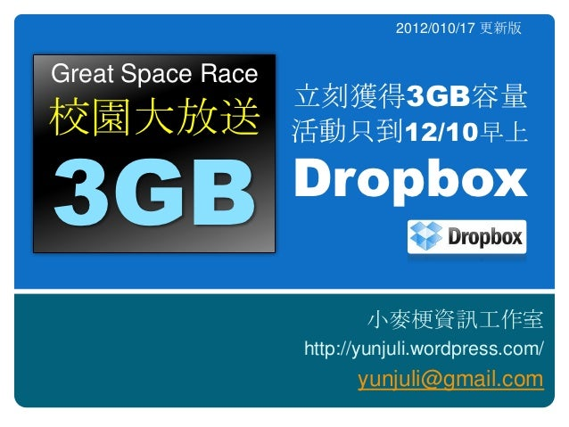 2012/010/17 更新版Great Space Race                   立刻獲得3GB容量校園大放送              活動只到12/10早上3GB                Dropbox       ...