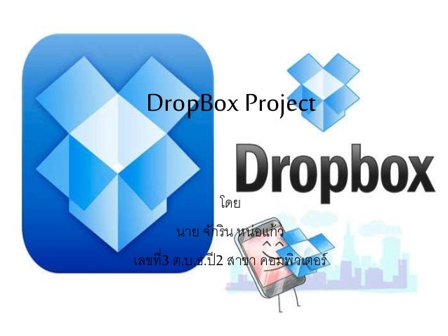 DropBox Project โดย นาย จักริน หน่อแก้ว เลขที่3 ต.บ.ธ.ปี2สาขา คอมพิวเตอร์