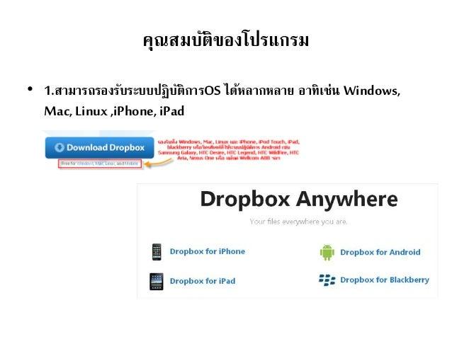 คุณสมบัติของโปรแกรม • 1.สามารถรองรับระบบปฏิบัติการOS ได้หลากหลาย อาทิเช่น Windows, Mac, Linux ,iPhone, iPad