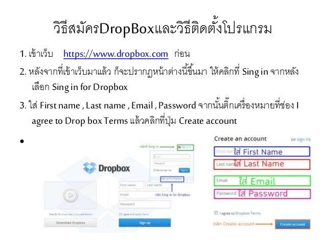 วิธีสมัครDropBoxและวิธีติดตั้งโปรแกรม 1. เข้าเว็บ https://www.dropbox.com ก่อน 2. หลังจากที่เข้าเว็บมาแล้ว ก็จะปรากฏหน้าต่...